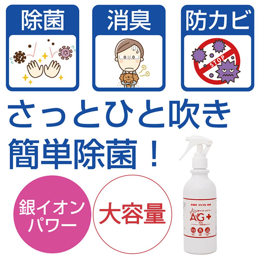 銀イオン パワーAG+ ノンアルコール除菌スプレー 300ml