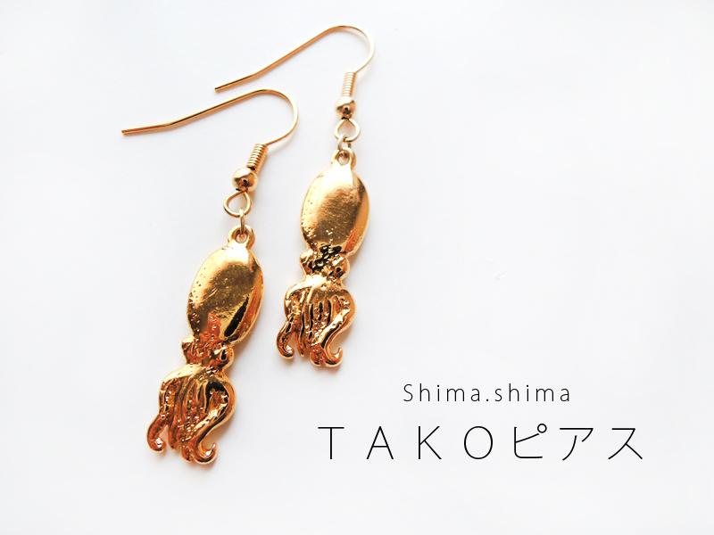 TAKOピアス(ゴールド)