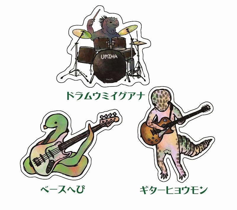 【いきもーる限定販売】ステッカーはちうバンドシリーズ