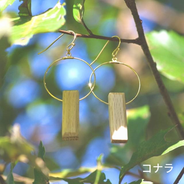 樹エル ピアス(全3種)