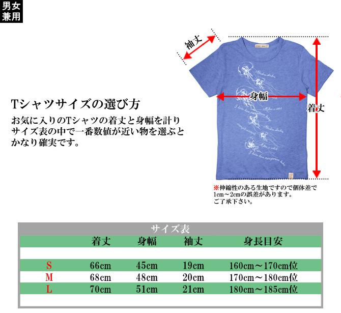パイライトスマイル海月シリーズ第1弾 オキクラゲTシャツ