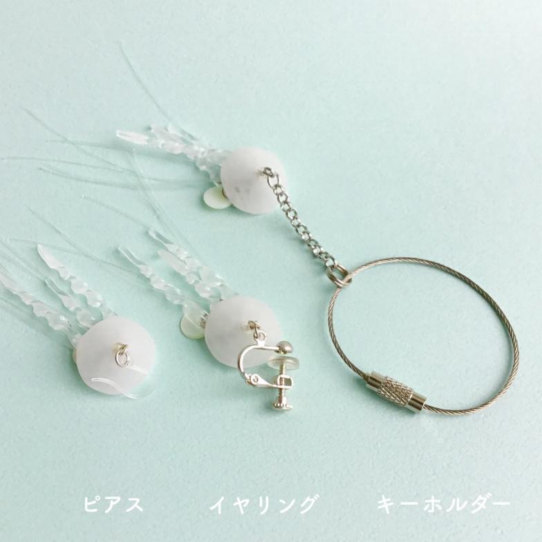 【いきもーる限定販売】空想モジクラゲ ikimall(片耳ピアス・イヤリング)