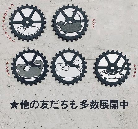 小さな友達のカラカラ歯車ブローチ/シマリス(しろ)