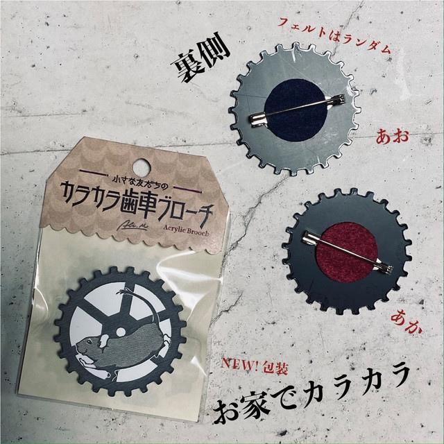 小さな友達のカラカラ歯車ブローチ/ジャンガリアンハムスター(しろ)