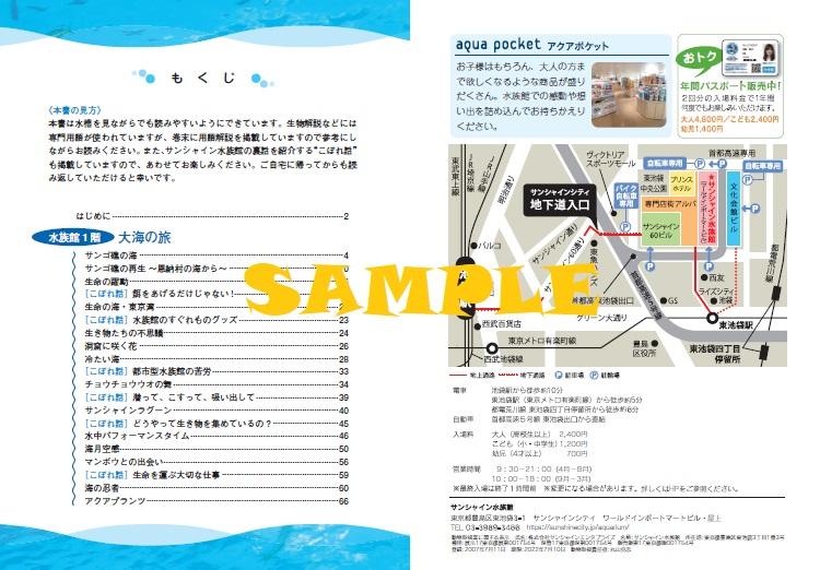 【サンシャイン水族館オリジナル】サンシャイン水族館オフィシャルガイドブック
