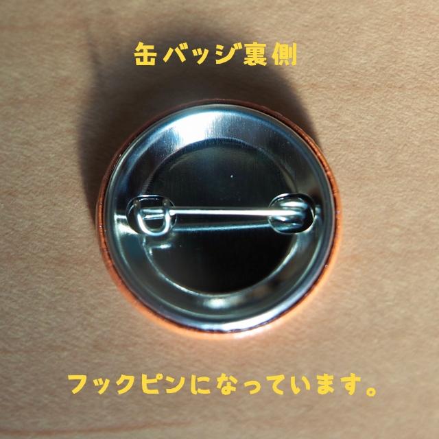 いきもの缶バッチ/12種類
