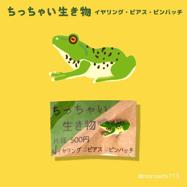 ちっちゃい生き物【モリアオガエル】 ピアス・イヤリング・ピンバッチ
