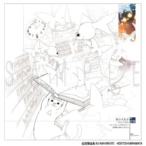 画集 『Artworks of 空間金魚 し』