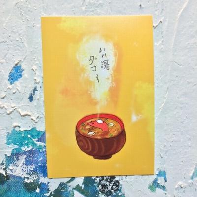 味噌汁エビちゃんポストカード