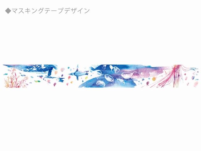 【いきもーる限定販売】ニジイロマスキングテープ&メモセット aquarium