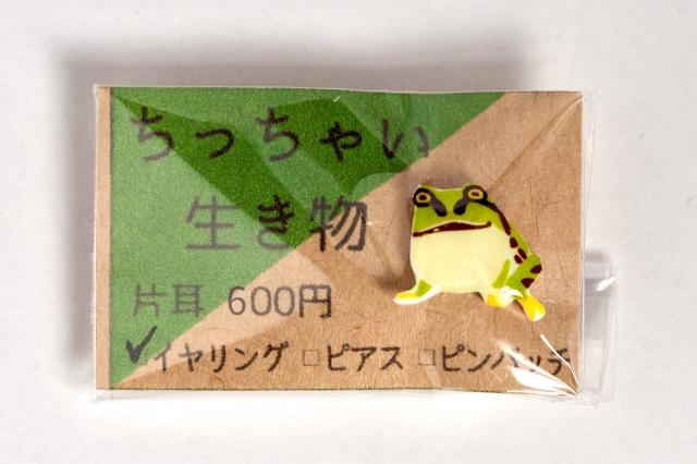 ちっちゃい生き物【アマガエル】 ピアス・イヤリング・ピンバッチ