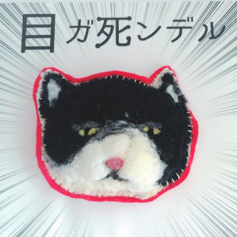 目ガ死ンデルブローチ:ネコ(ハチワレ)
