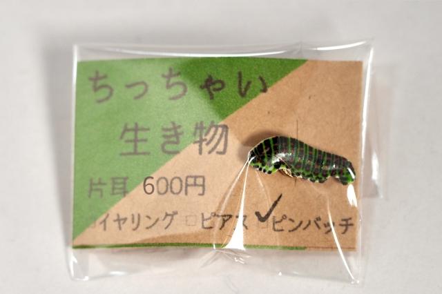 ちっちゃい生き物【キアゲハいもむし】 ピアス・イヤリング・ピンバッヂ