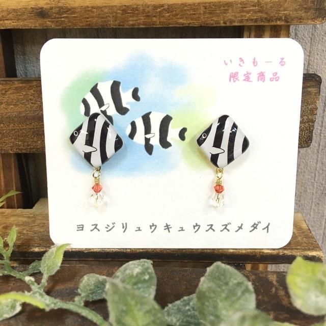 【いきもーる限定商品】ヨスジイヤリング・ピアス