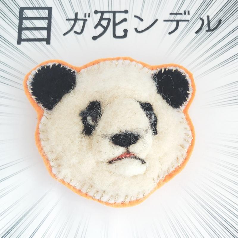 目ガ死ンデルブローチ:パンダ