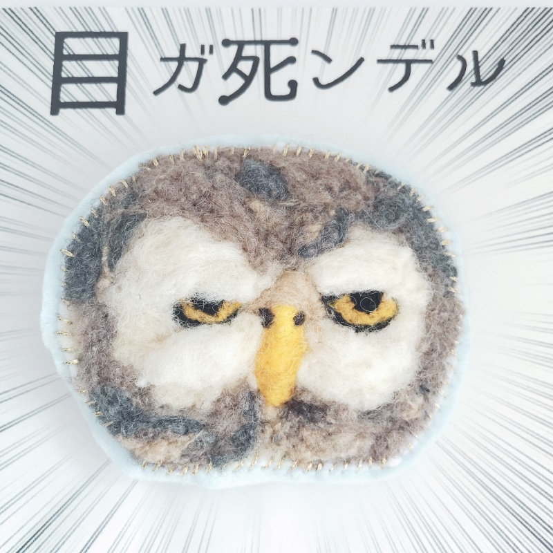 目ガ死ンデルブローチ:フクロウ