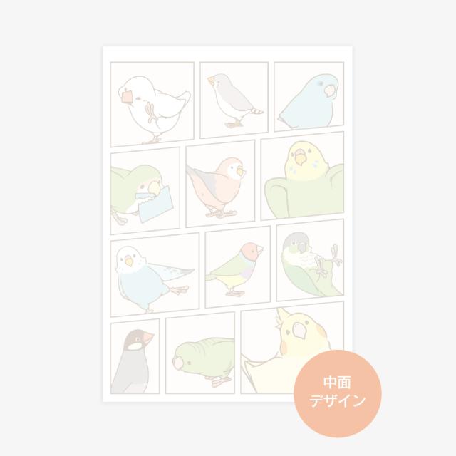 メモ帳(TORI NO SHIGUSA / コミック)