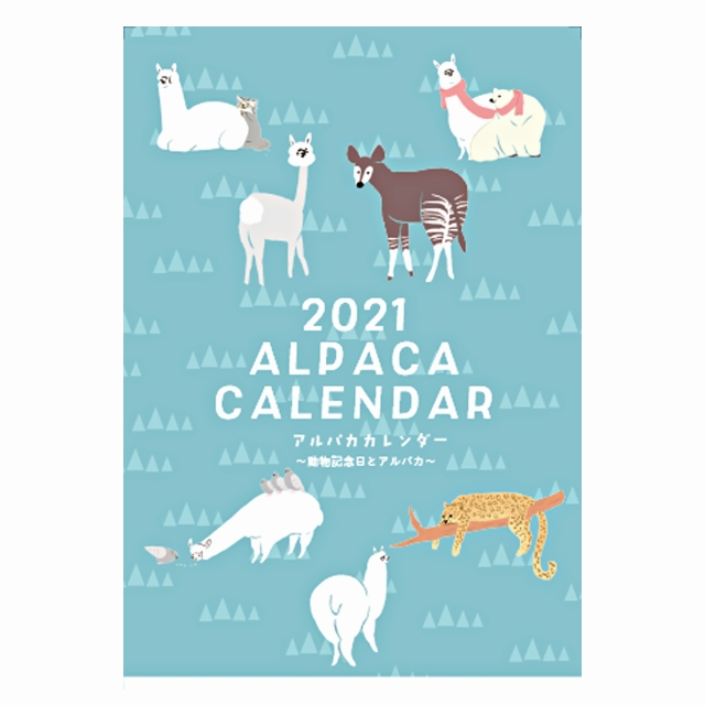 2021年アルパカ卓上カレンダー