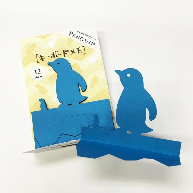 【いきもーる限定販売】キーボードメモ ペンギン