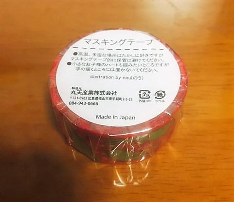 【いきもーる限定販売】カエルのたかしくんマスキングテープ
