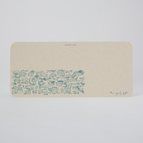 いきもじ虫偏変形ポストカード