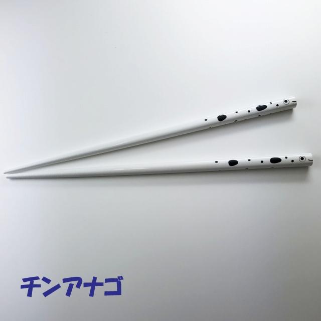 【サンシャイン水族館オリジナル】ニシキアナゴ箸/チンアナゴ箸