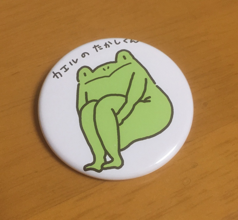 【いきもーる限定販売】カエルのたかしくん缶バッヂ大:カエルのたかしくん