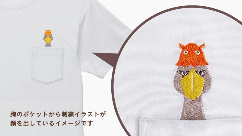 刺繍Tシャツ(BIRDAQUARIUM / ハシビロコウ×メンダコ)サイズ:S サイズ:M