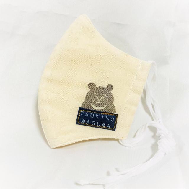 ポケット付きいきものマスク(3枚仕立て&不織布フィルター付き)ツキノワグマ
