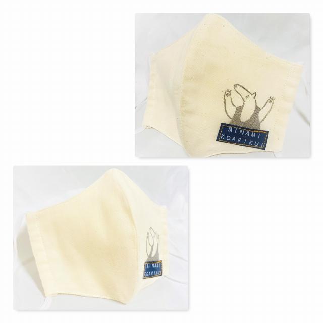 ポケット付きいきものマスク(3枚仕立て&不織布フィルター付き)ミナミコアリクイ