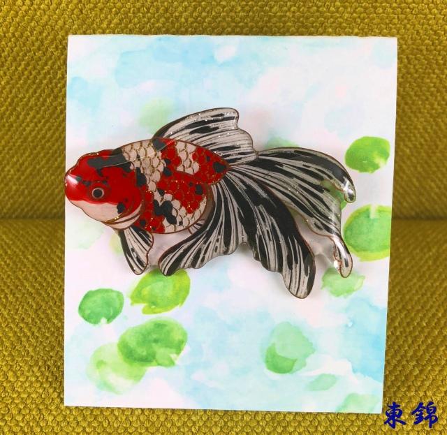 金魚*ブローチ(全3種)
