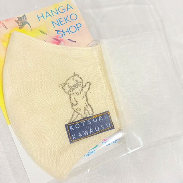 ポケット付きいきものマスク(3枚仕立て&不織布フィルター付き)コツメカワウソ