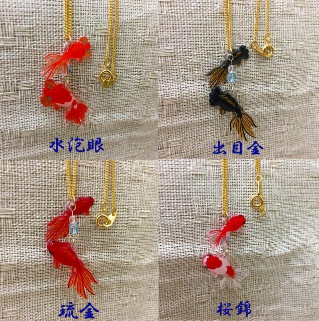 金魚ネックレス(全8種)