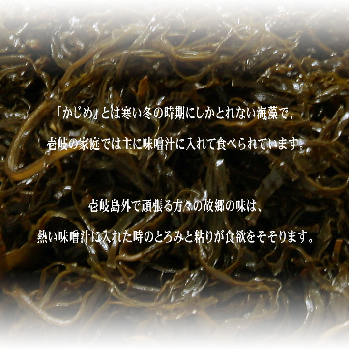 【D】本尾海産 長崎県 壱岐産 半生かじめ 約55g
