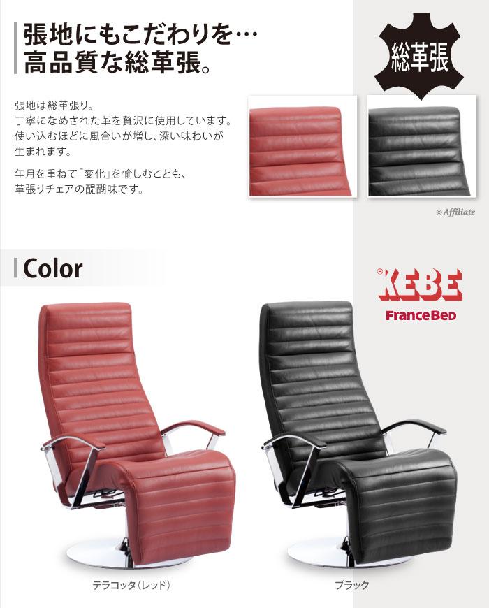 ケベ【KEBE】 ゲルト・メラー KE-16Pリクライニングチェアー