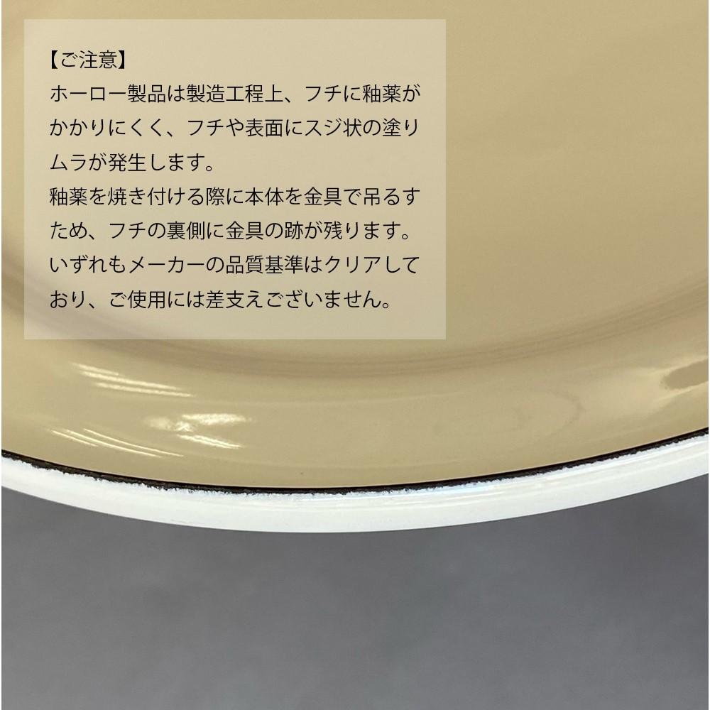 【富士ホーロー】コットンシリーズ 14cm ミルクパン Cotton Series CTN-14M