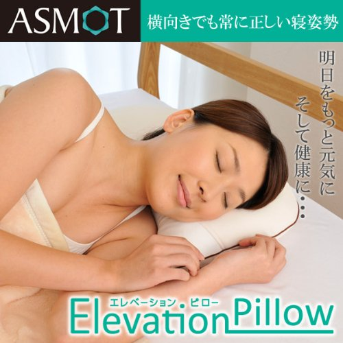 【日本製】ASMOT エレベーションピロー