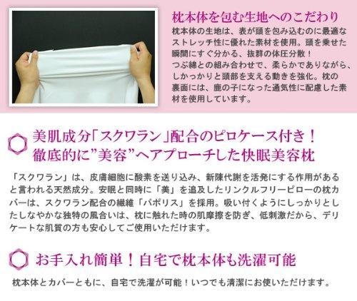 【日本製】ASMOT リンクルフリーピロー