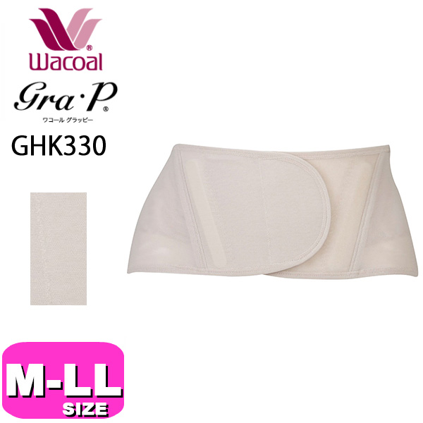 ワコール wacoal グラッピー Gra.P 【メール便発送可】GHK330 ウエストニッパー MLLLサイズ 腰サポート Gra