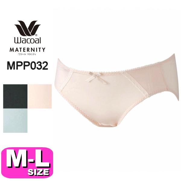 ワコール/wacoal マタニティ メール便発送可 MPP032 2Wayマミーショーツ 産前産後兼用ショーツ MLサイズ