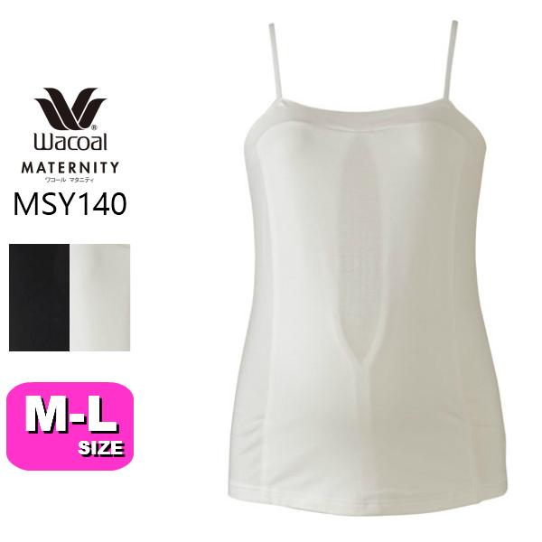 ワコール/wacoal マタニティ メール便発送可 MSY140  キャミソール 産前産後兼用 MLサイズ