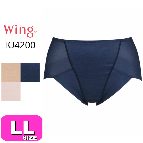 ワコール wacoal ウイング Wing ショーツメール便発送可 KJ4200 おなかとヒップをほどよくサポート Pパンツ LLサイズ wing