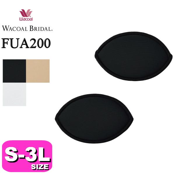 ワコール/wacoal ブライダル/bridal メール便発送可 FUA200 パッド S/M/L/LL/3Lサイズ