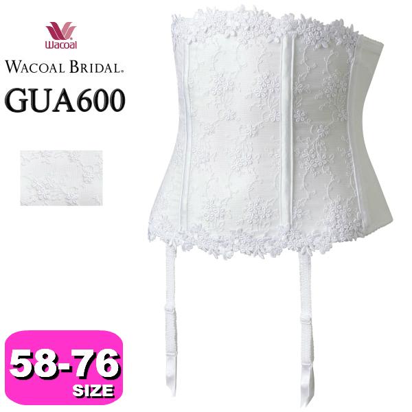 ワコール/wacoal ブライダル/bridal メール便発送可 GUA600 ウエストニッパー 58-76サイズ