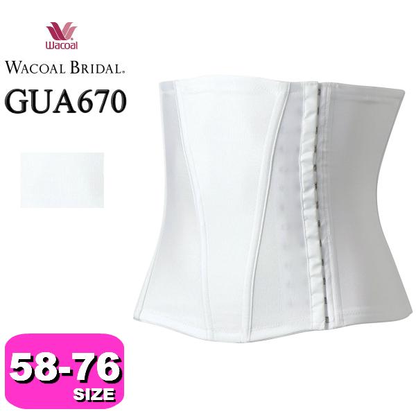 ワコール/wacoal ブライダル/bridal メール便発送可 GUA670 ウエストニッパー 58-76サイズ