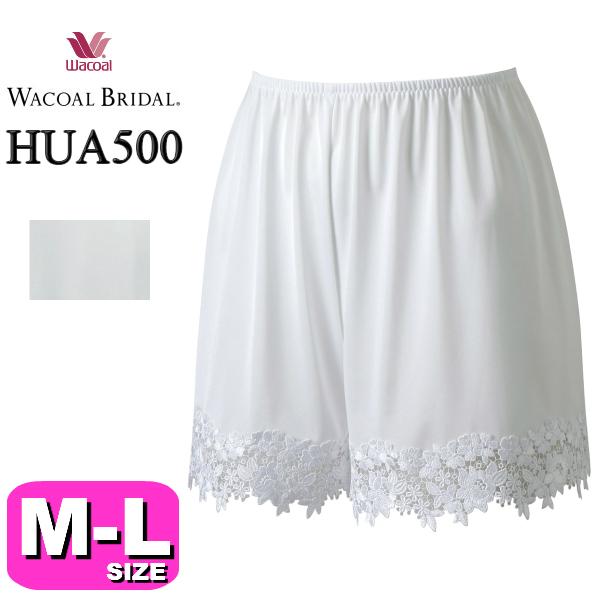 ワコール/wacoal ブライダル/bridal メール便発送可 HUA500 キュロットペチコート MLサイズ