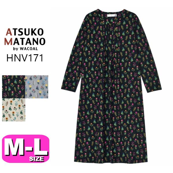 ワコール wacoal マタノアツコ ATSUKO MATANO HNV171 パジャマ ワンピース MLサイズ