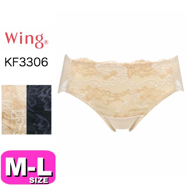 ワコール wacoal ウイング Wing【メール便発送可】KF3306 脇から背中おさえてスムージングシリーズ 身生地部は綿混素材 ショーツ MLサイズ Wing