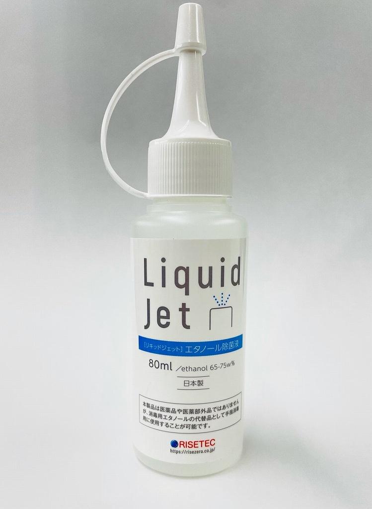 エタノール除菌液3本セット ※リキッドジェット用