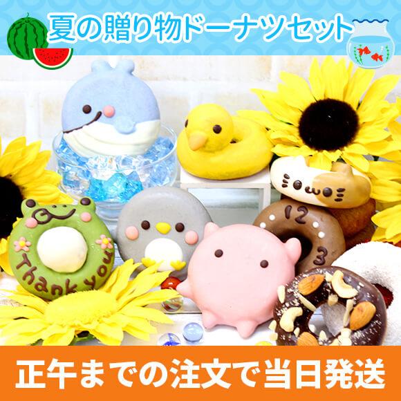 【お中元にも】夏の贈り物ドーナツセット2021(12個入り)